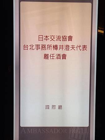 日本交流協會台北事務所代表離任酒會