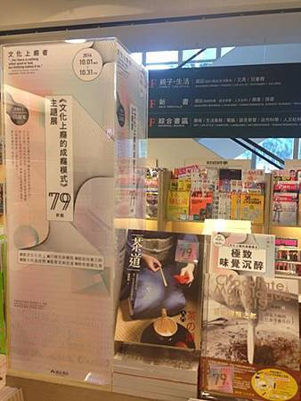 《茶道(茶の湯入門)》入選誠品書局十月主題展《文化上癮者》好書推薦!