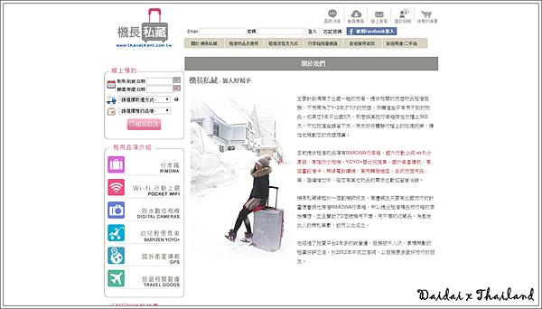 機長私藏(首頁).png