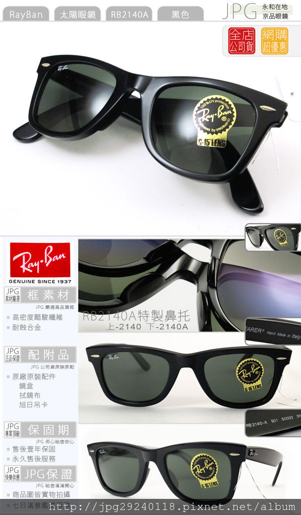 rayban_RB2140a_901_50
