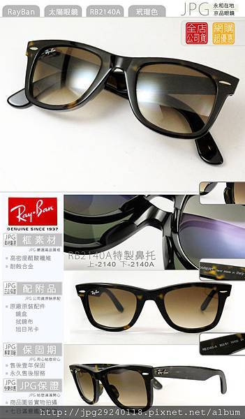 rayban_RB2140a_902_50