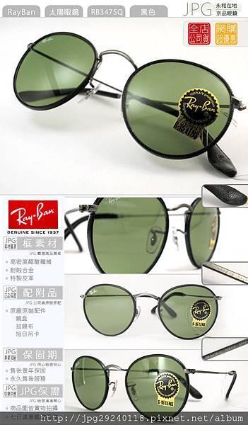rayban_RB3475q_02914