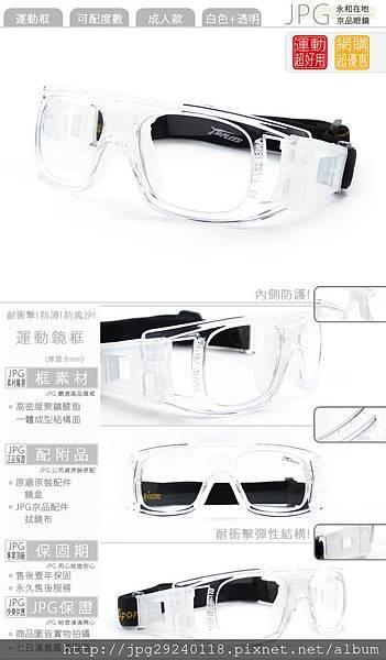 白色+透明 大框面 防風鏡