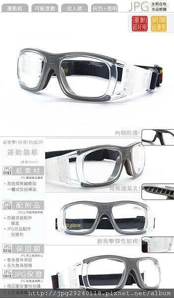 灰色+透明 大框面 防風鏡
