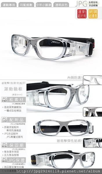 半透明灰 小框面 防風鏡