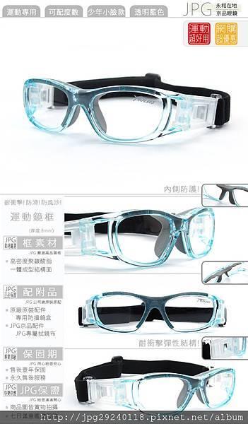 半透明藍綠色 小框面 防風鏡