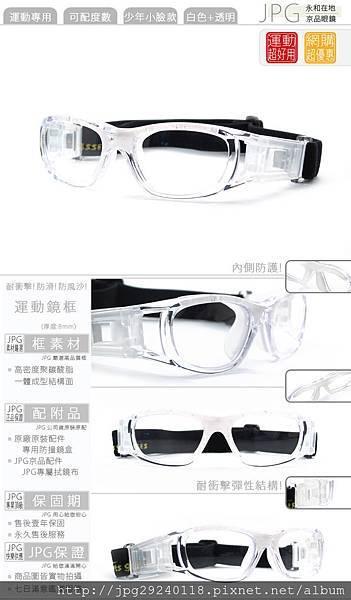 白色+透明 小框面 防風鏡