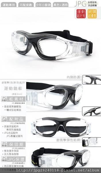 黑色+透明 小框面 防風鏡