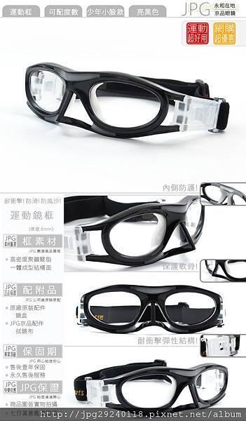 黑色 小框面 防風鏡