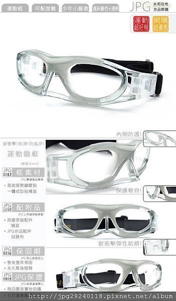灰色+透明 小框面 防風鏡