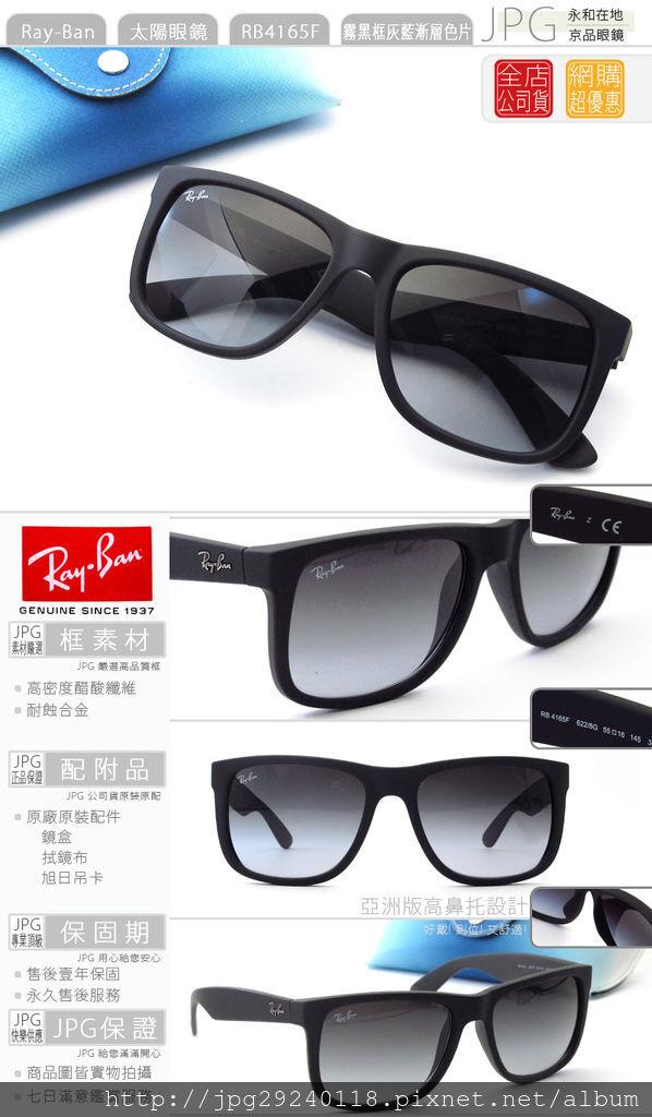 rayban_RB4165f_622_8g