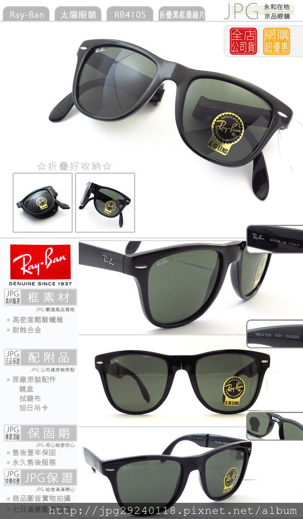 rayban_RB4105_601_54mm