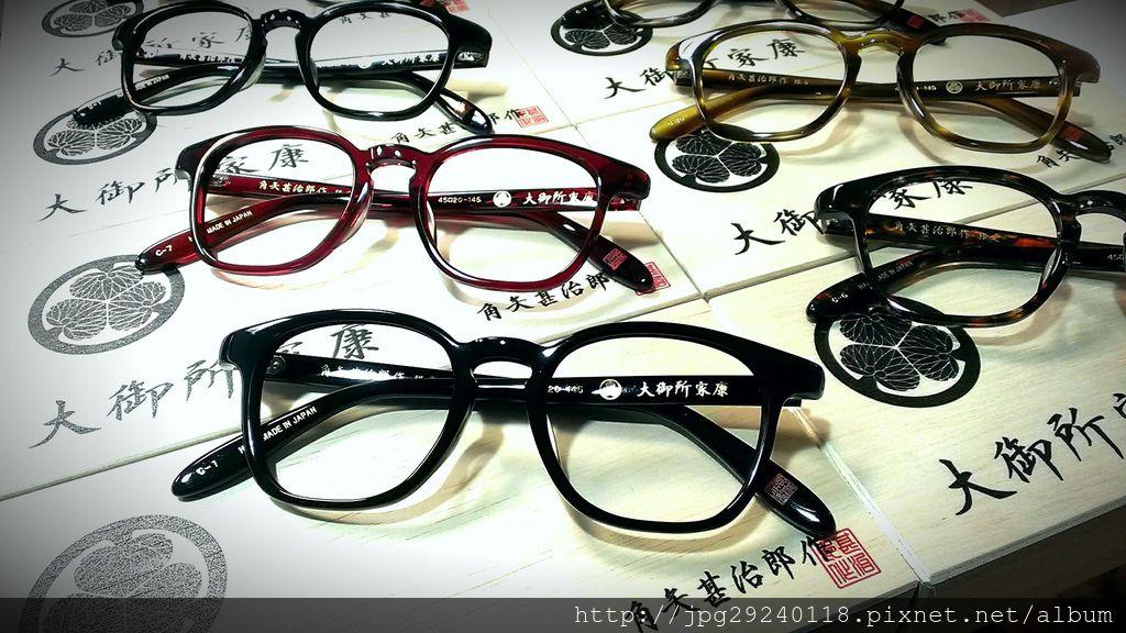 大御所家康 京品眼鏡