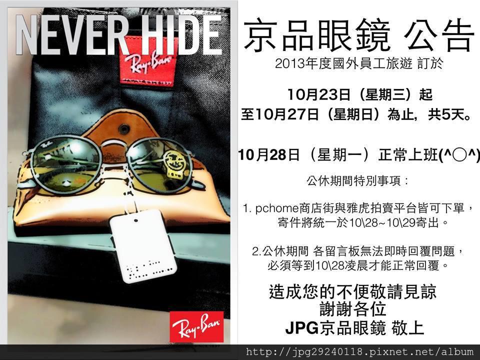 2013京品眼鏡 10/23~10/27 國外員工旅遊公告