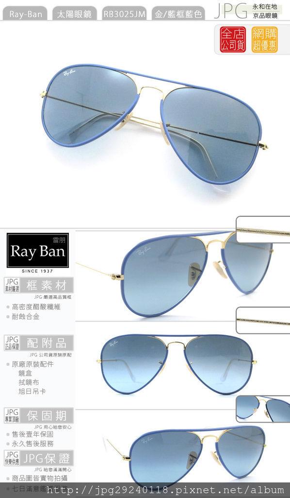 rayban_RB3025jm_001_4m