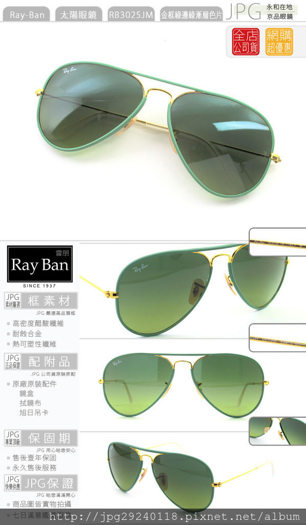 rayban_RB3025jm_001_3m
