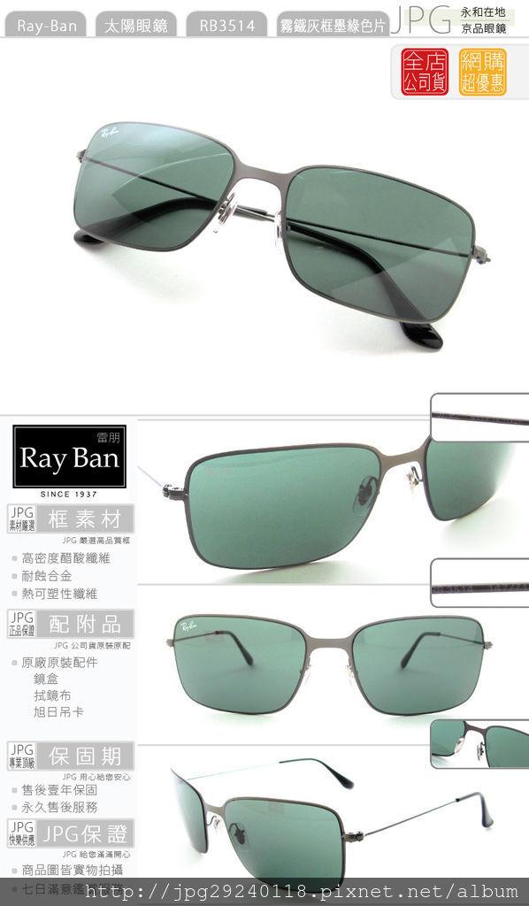 RB3514 147/71 JPG京品眼鏡