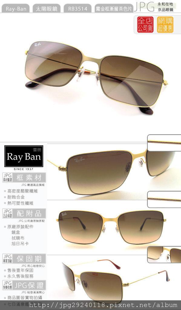 RB3514 149/13 JPG京品眼鏡