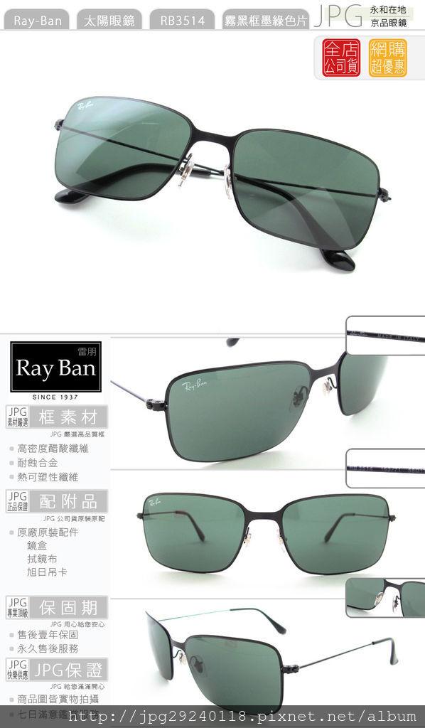 RB3514 153/71 JPG京品眼鏡