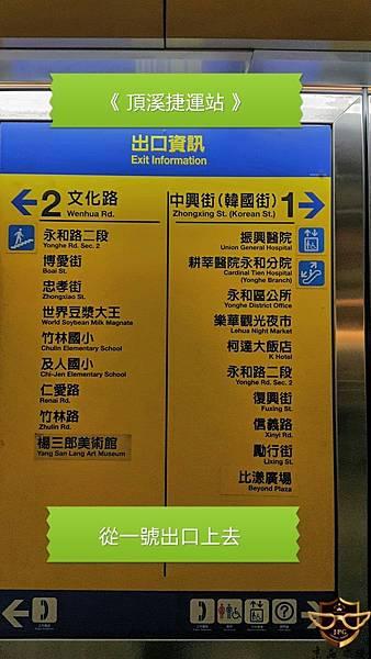 2.頂溪捷運站.jpg