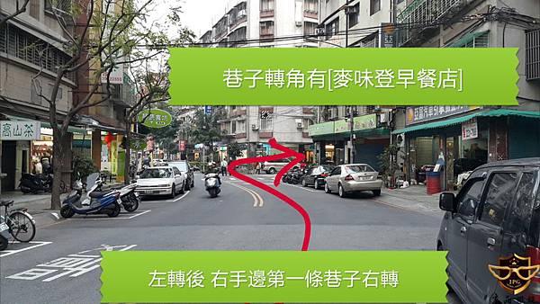 16.左行後,第一個巷子右轉.jpg
