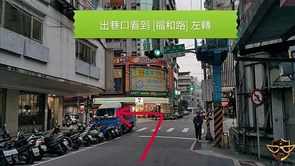 18.出巷口左轉福和路.jpg
