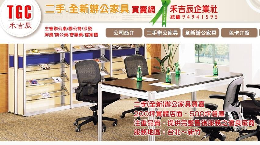 TGC禾吉辰-二手辦公家具回收