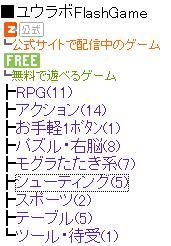 flashgame3.JPG