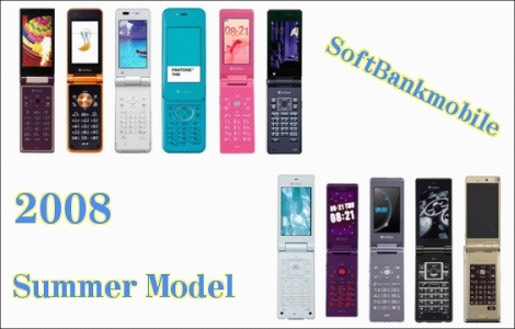 softbankmobile_summer2008.jpg