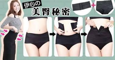 劉伊心推薦:平腹帶+提臀加壓褲兩件一組超划算!比骨盆褲更棒的美臀褲!
