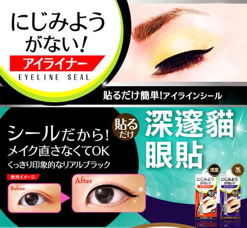 女人我最大心動推薦〃超自然深邃貓眼貼?用貼的眼線!眼線貼!