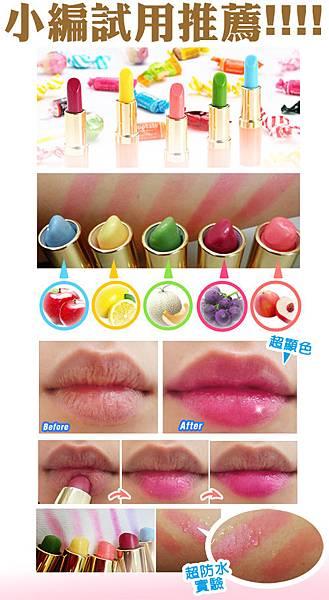口紅+護唇膏二合一,讓你可以一支兩用,持久不掉色的變色口紅~