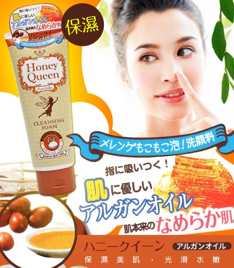 女神級的美肌秘笈*質感肌女孩必備~保濕洗顏,光滑美麗~夏日最愛的蜂蜜美顏