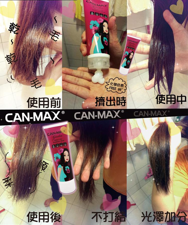 亮麗新髮色,CANMAX洗潤修護,鎖色保濕*飄香柔順髮~不怕髮絲打結斷裂*