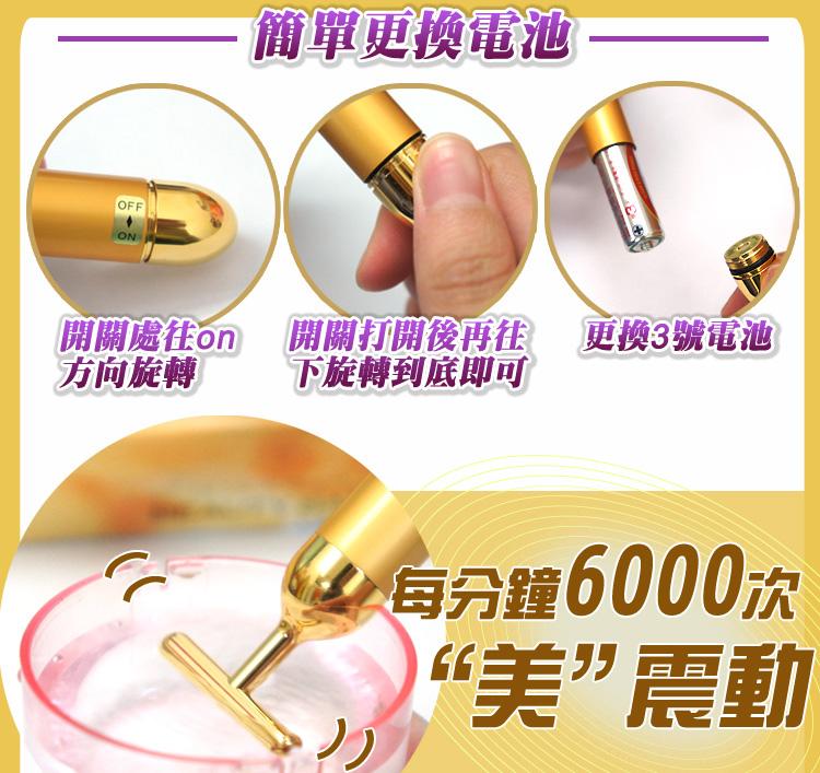 日本最夯,康熙來了推薦。純金24KT字bar,6000轉微震動緊緻小顏。提拉肌膚,零細紋超光澤!