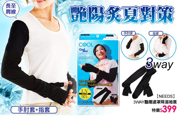 夏日必備防曬袖套*日本超夯降溫袖套~2件式3種穿法*舒適透氣抗UV*不怕手手曬黑