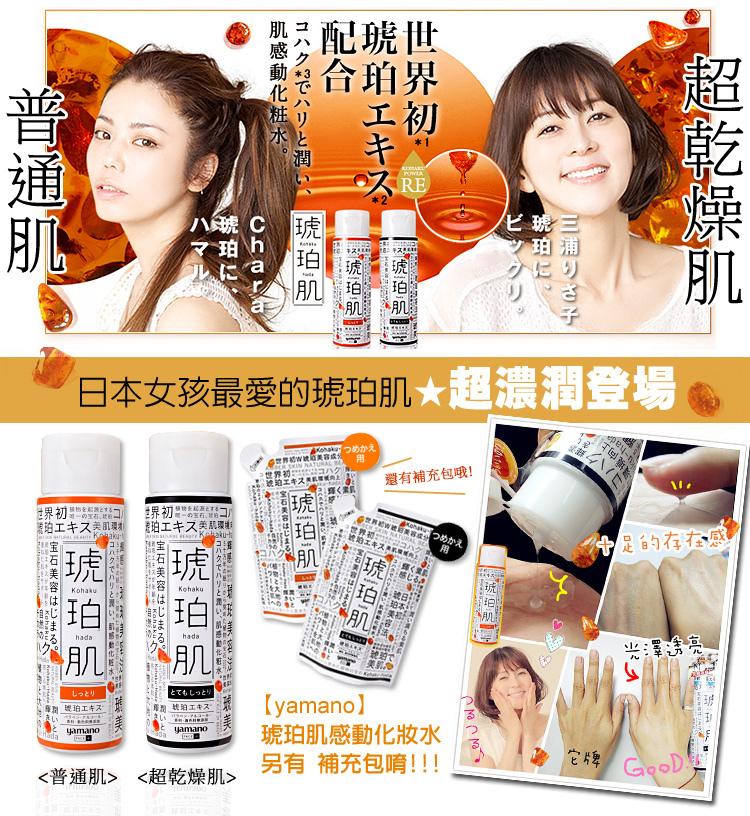 世界第一瓶~肌感動琥珀保養*換季深層滋潤乾燥肌膚~濃潤不黏膩