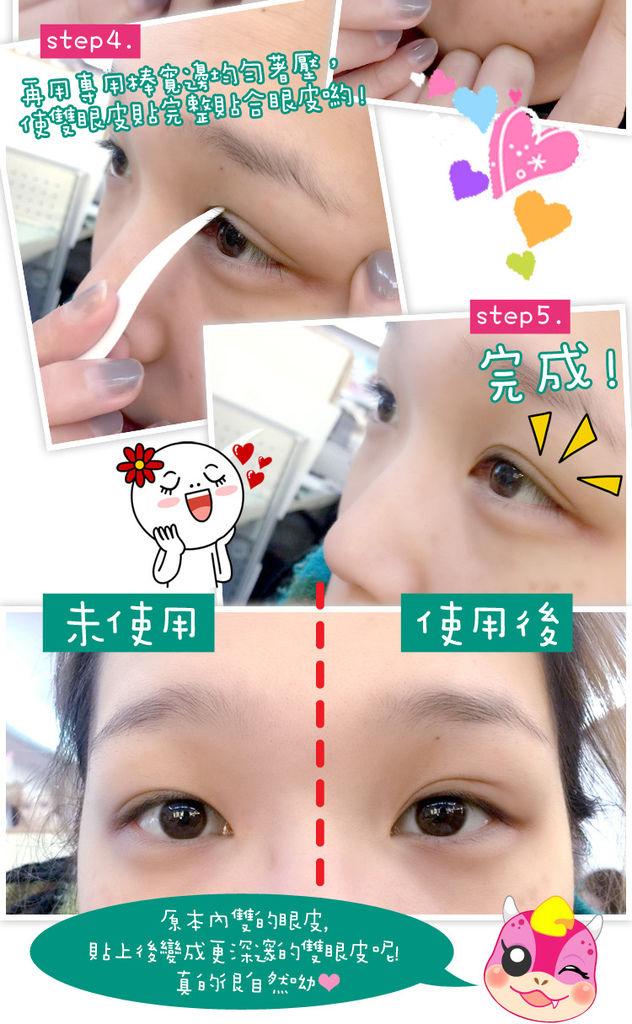 【雙眼皮貼】日本DUP新雙眼皮貼*創造超自然深邃電眼!