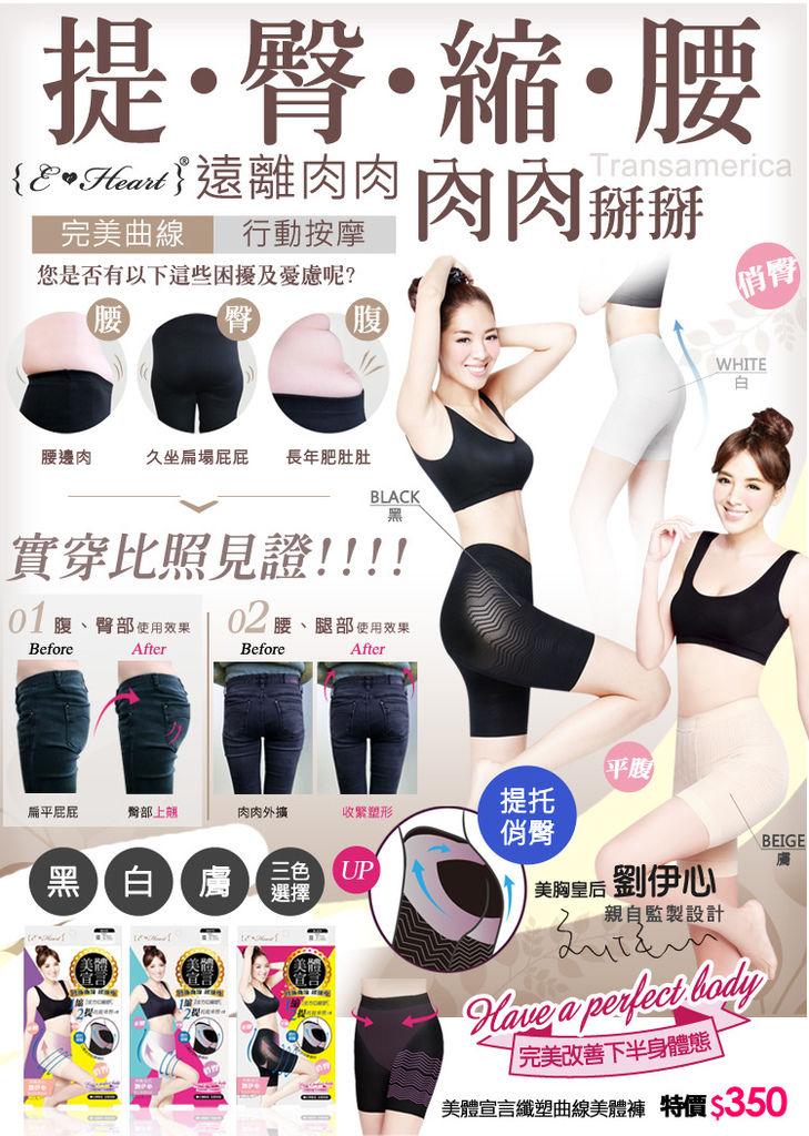 立體波浪織紋,行走間達到按摩效果*纖腰+平腹+翹臀〃全方位纖塑美體褲