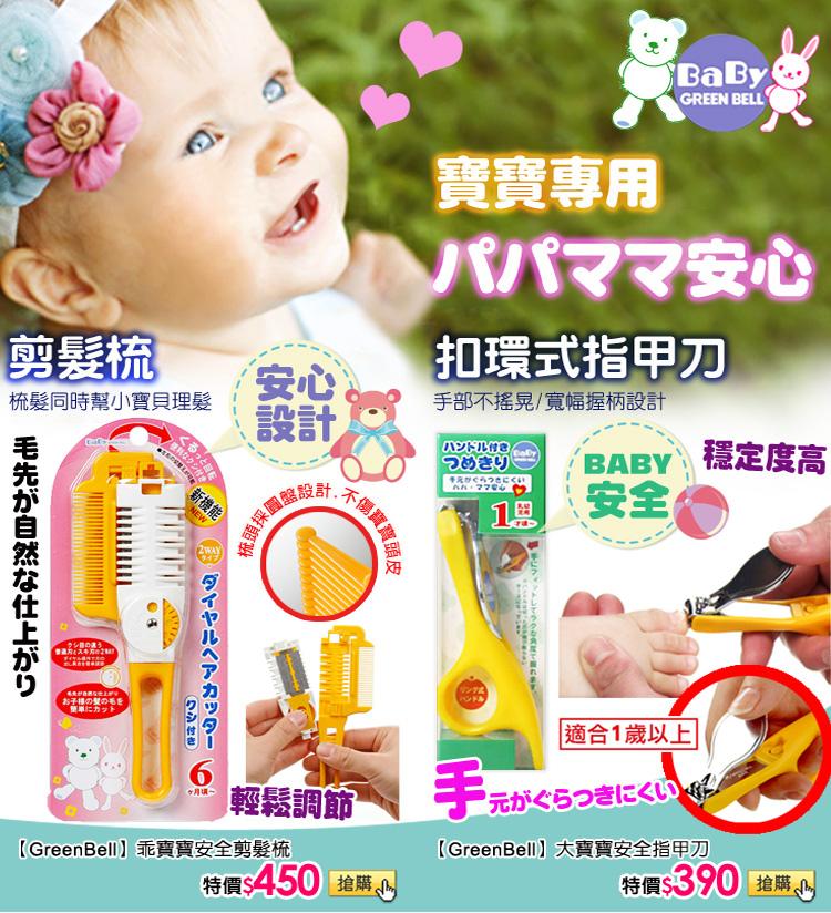 手感超穩定〃安心設計~大寶寶安全剪指甲*大人小孩都適用的指甲刀