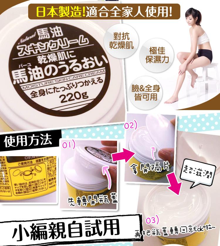 馬油乳霜*對抗乾燥肌膚~細緻質地好吸收〃日本熱銷~保濕滋潤不油膩*