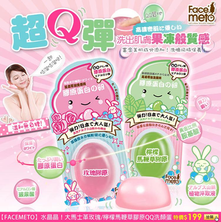 分享【膠原蛋白】【玻尿酸】Q彈果凍洗顏〃水嫩保濕洗顏蛋