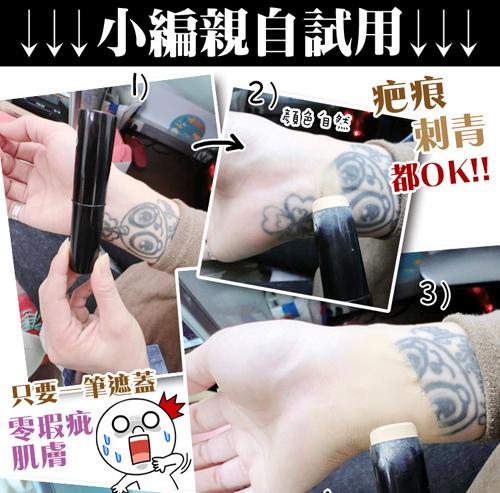 【遮瑕膏分享】刺青都蓋的掉的超好用日本遮瑕膏 遮瑕棒