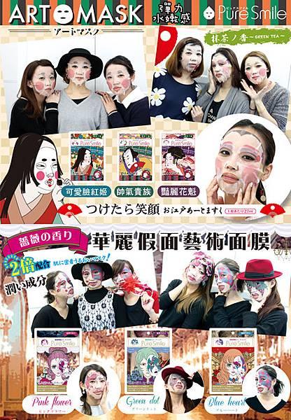 【面膜分享】日本超夯歌舞伎面膜/假面面膜/動物面膜 超有趣!