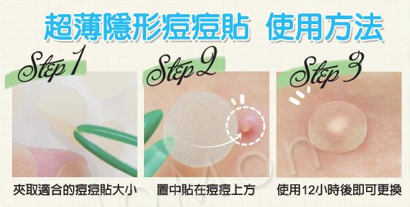 紀卜心推薦!超薄透氣痘痘貼 美肌好easy!保護青春痘遠離細菌