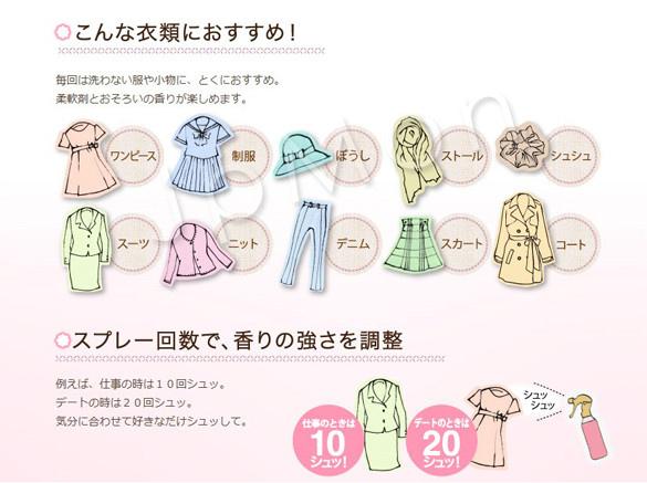 【香氛推薦】花卉衣物香氛噴霧!!!除臭防靜電的同時還能讓衣服柔軟滑順!