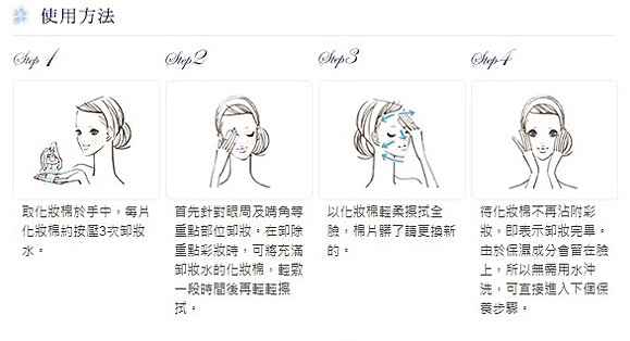【卸妝水推薦】懶人卸妝術!輕輕一擦 彩妝卸得乾乾淨淨