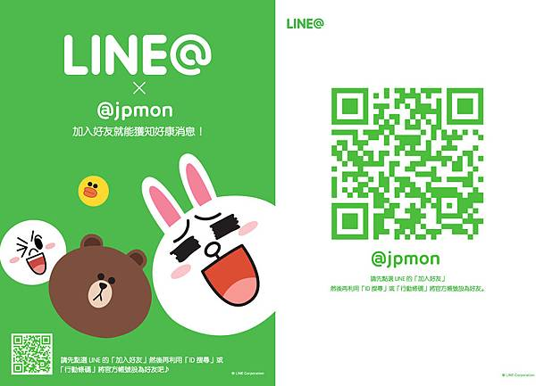 LINE@新ID.jpg