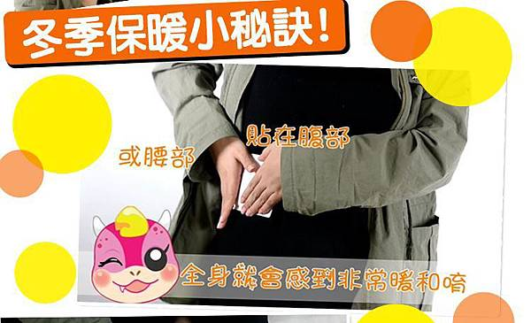 【暖暖包推薦】寒流必備物品❄❄ 輕巧好攜帶 金鳥暖暖包