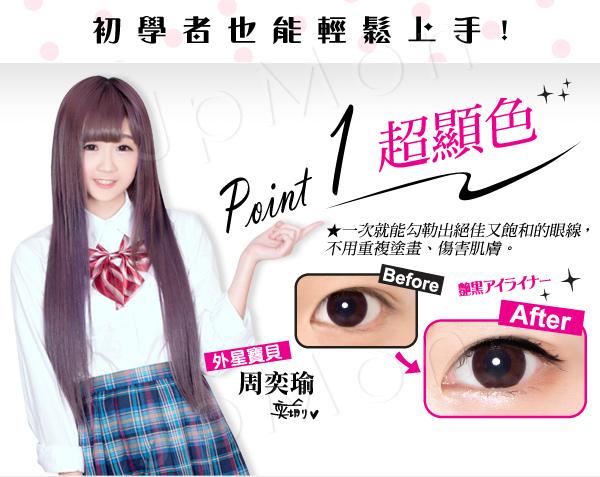 【眼線液筆推薦】打擊暈染眼妝!新手最適合~超好描繪的濃黑極細眼線液筆
